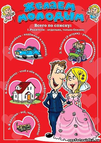 Свадебные плакаты с приколами