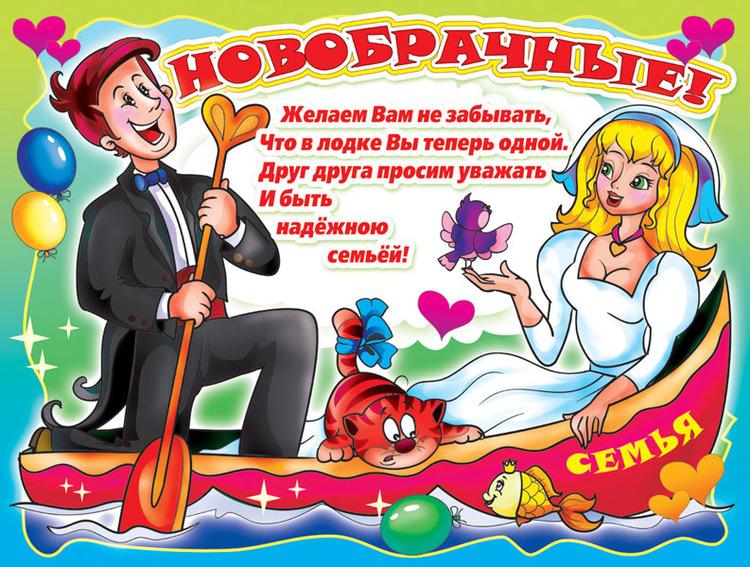 Прикольный плакат на свадьбу