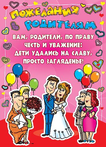 Поздравление родителям от дочки на свадьбу
